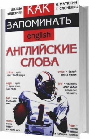 Обложка Как запоминать английские слова / Матюгин И. Ю. , Слоненко Т. Ю. (2001) PDF
