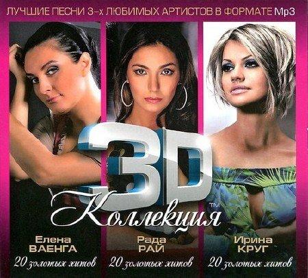 3D коллекция - Елена Ваенга, Ирина Круг, Рада Рай (3CD) (2012) Mp3