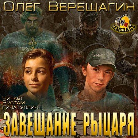 Олег Верещагин - Завещание рыцаря (АудиокнигА)