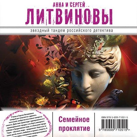 Анна и Сергей Литвиновы - Семейное проклятие (Аудиокнига)